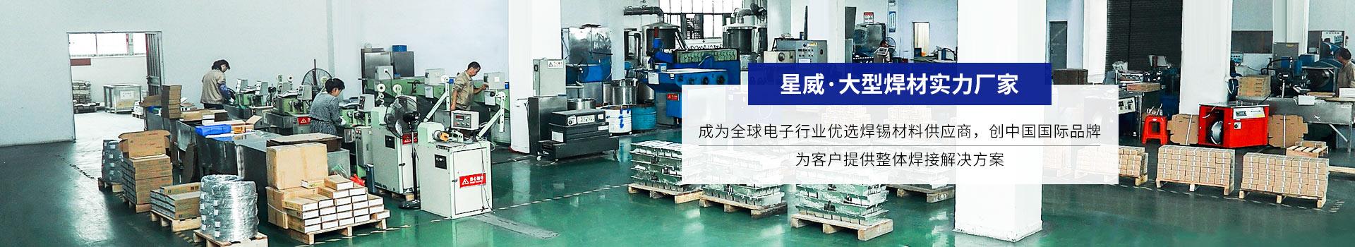 星威 · 大型焊材实力厂家