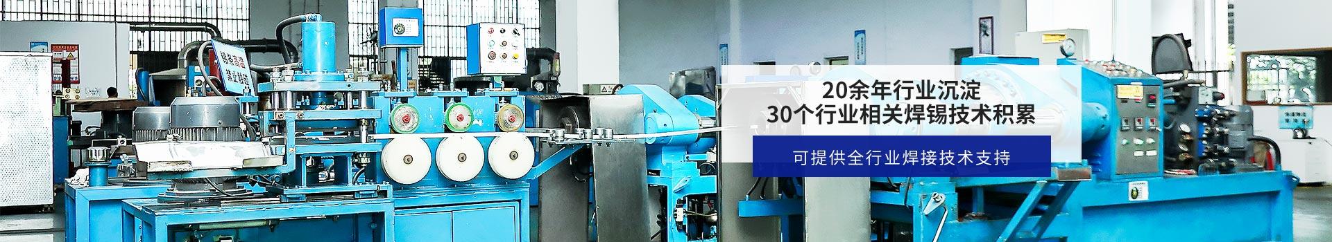 星威--20余年行业沉淀,30+行业相关焊锡技术积累