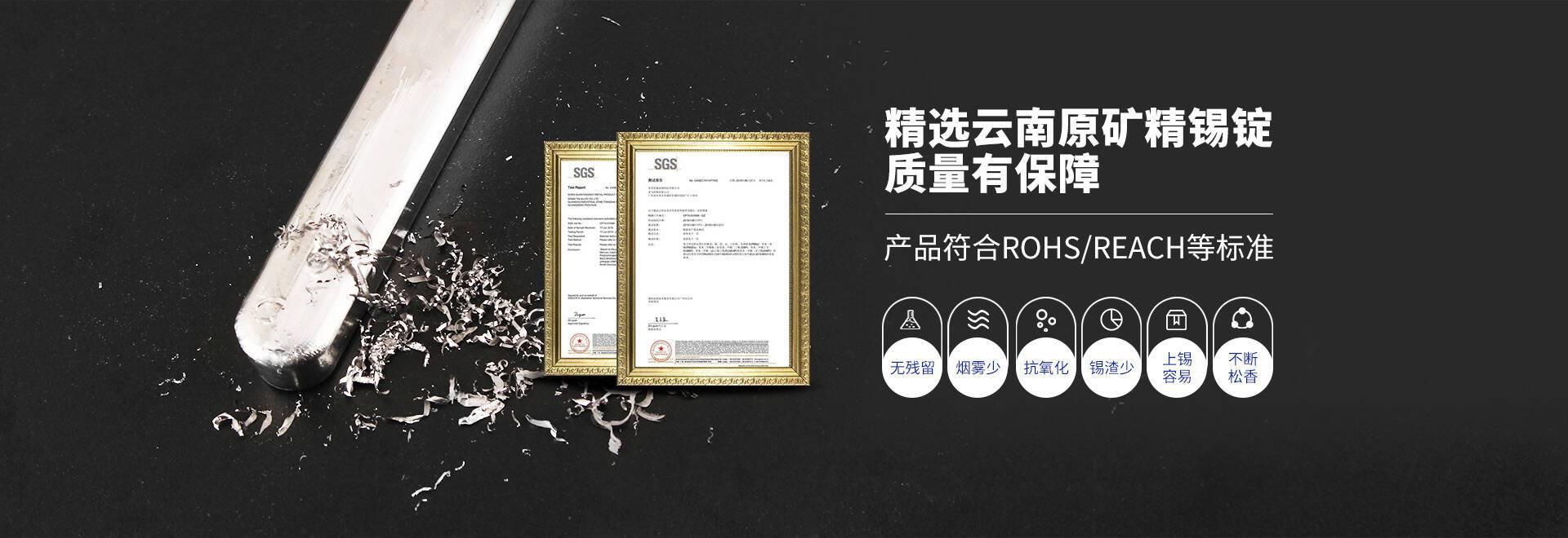 星威产品符合ROHS/REACH等标准