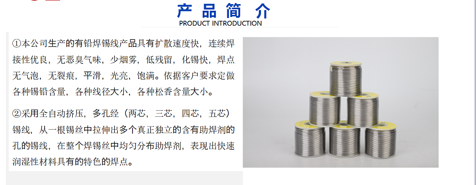 有铅焊锡丝3