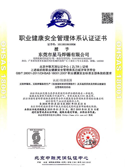 星威荣誉:职业健康安全管理体系认证证书