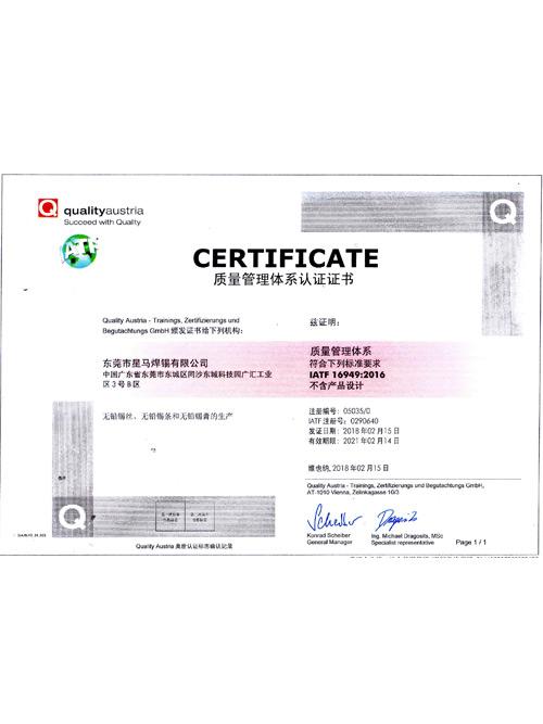 星威荣誉:IATF16949质量管理体系认证证书