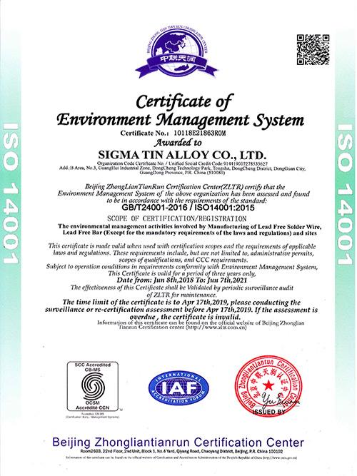 星威荣誉:ISO14001证书
