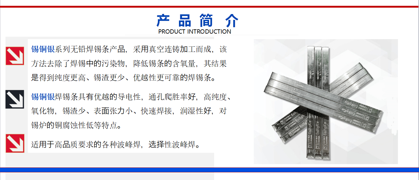 高温焊锡条3