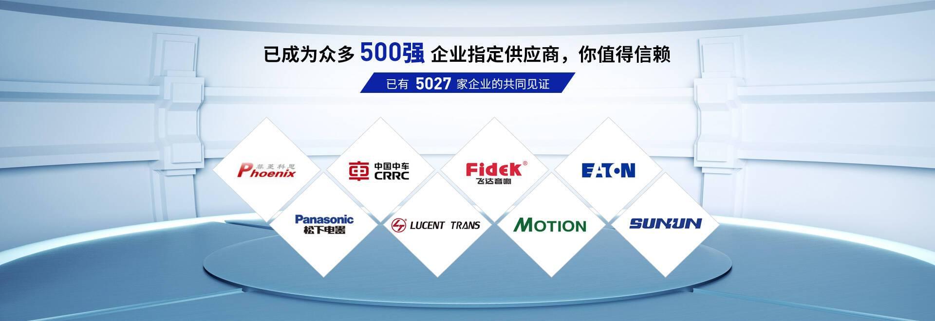 星威已成为众多500强企业指定供应商,值得你的信赖