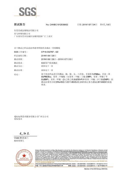 星威荣誉:锡线ROHS中文版认证报告