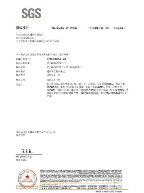 星威荣誉:锡条ROHS中文版认证报告