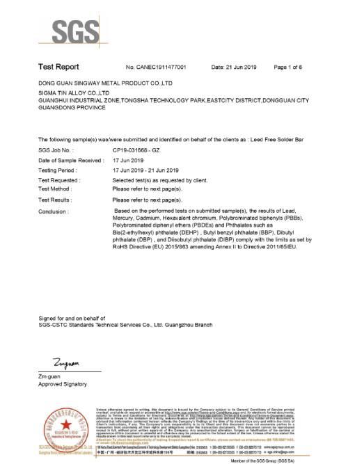 星威荣誉:锡条ROHS英文版认证报告